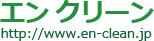 東京八王子市を中心に地域密着のハウスクリーニング、エアコンクリーニング、風呂釜洗浄行っています。